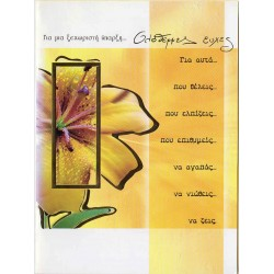Στείλτε ευχετήριες κάρτες με λουλούδια