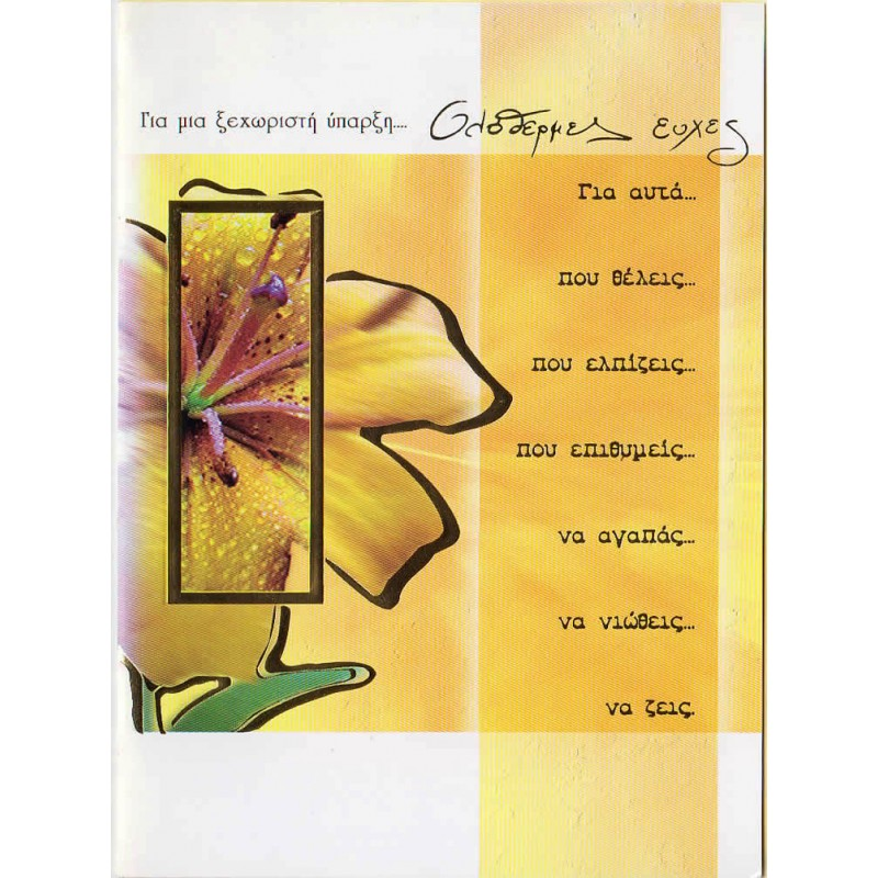 Send flowers with a greeting card