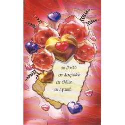 Ανθοπωλεία στη Δράμα. Μήνυμα σε αγίου βαλεντίνου κάρτα