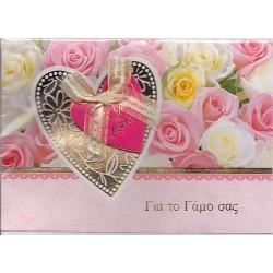 Ευχετήρια κάρτα γάμου από το ανθοπωλείο άνοιξη