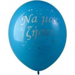 Balloons for newborn babies. Blue ballon for a boy by flower shop Anoiksi